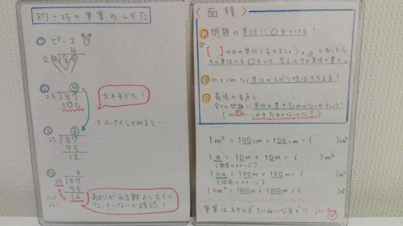 授業が分からずパニックになる娘に有効な算数の手順書