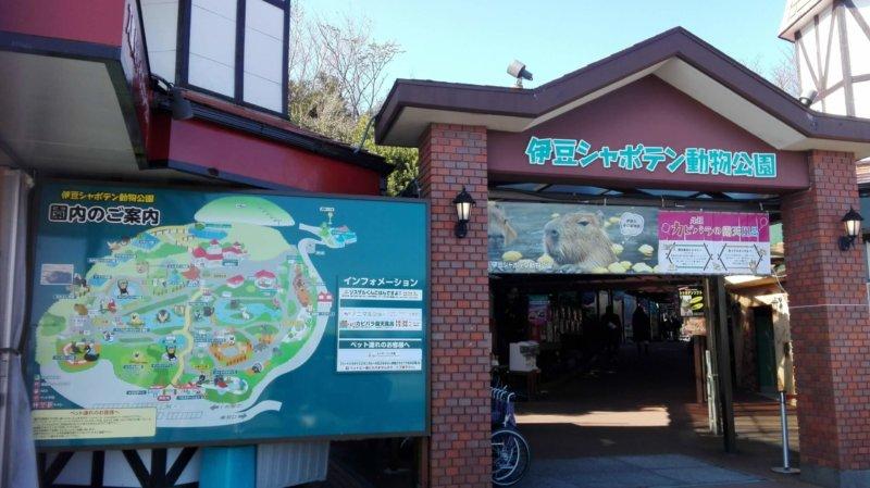 伊豆シャボテン動物公園の入口