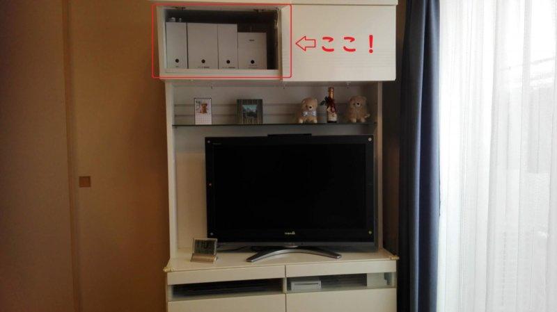 テレビボード上部に収納され、取り出しやすくなった取説類