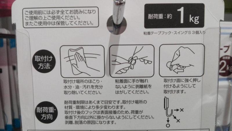 コップを吊るしているセリアの粘着テープフックの取扱説明書
