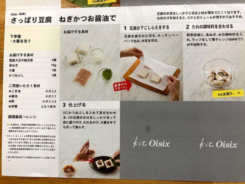 オイシックスおためしセットに入っていた献立キットのレシピ詳細
