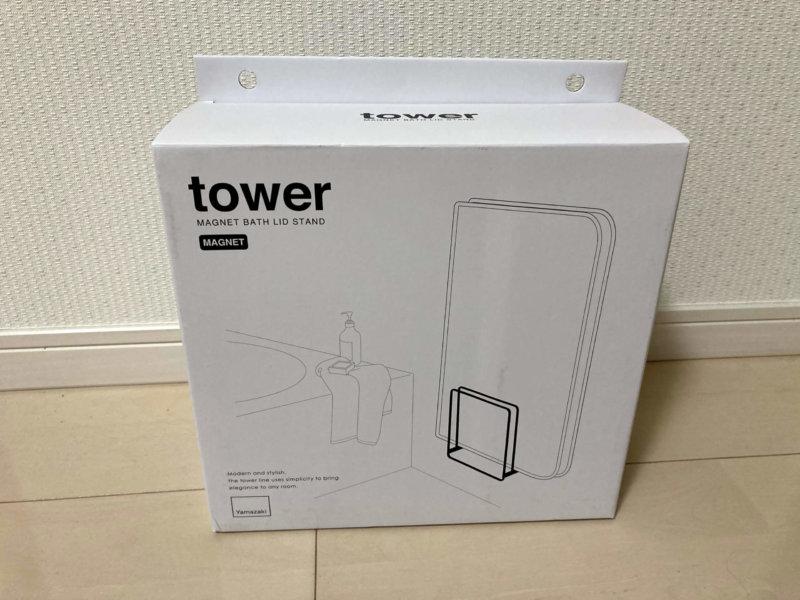 tower 風呂蓋スタンドのパッケージ