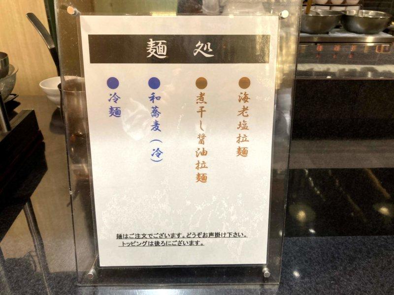 ホテル瑞鳳夕食バイキングのラーメンお品書き