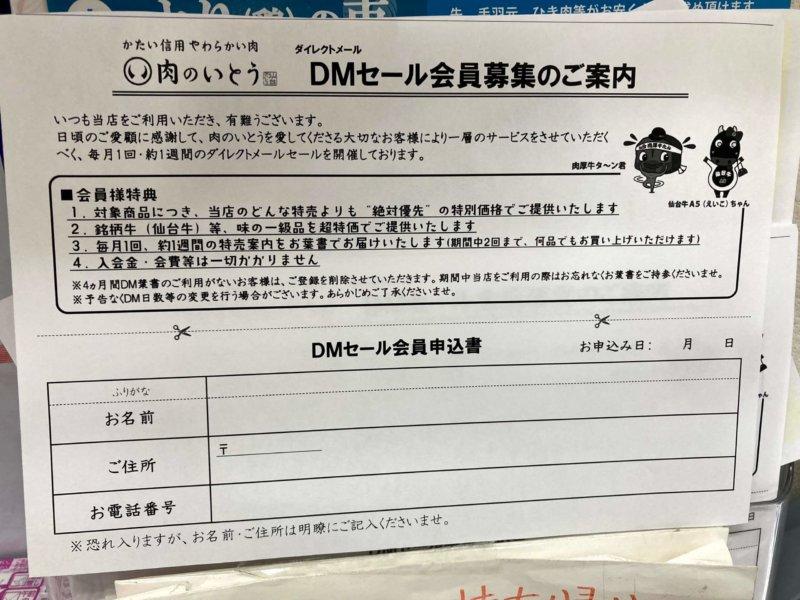仙台の人気店「肉のいとう」DMセール会員申込書