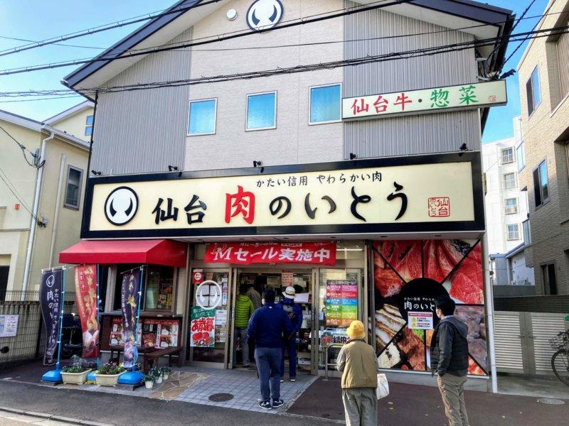 仙台の人気店「肉のいとう」店舗外観