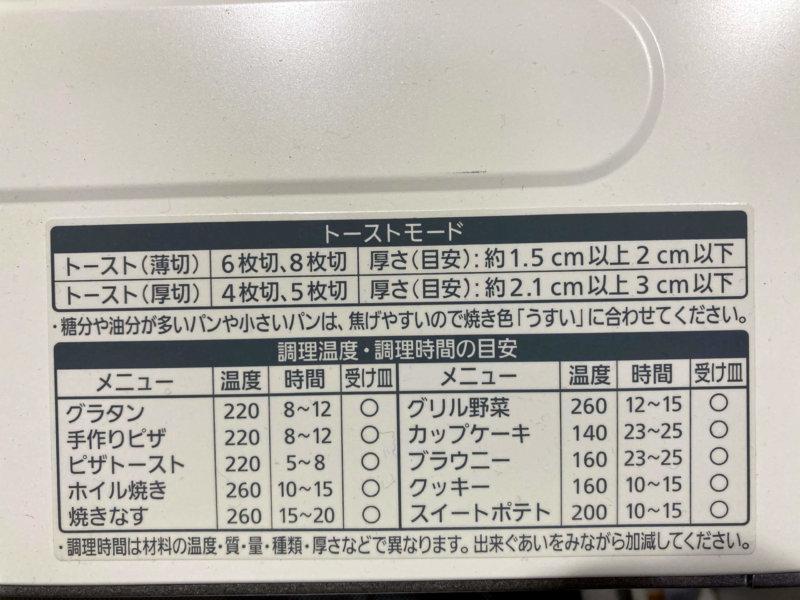 パナソニックコンパクトオーブンの上部に貼られた操作方法一覧表