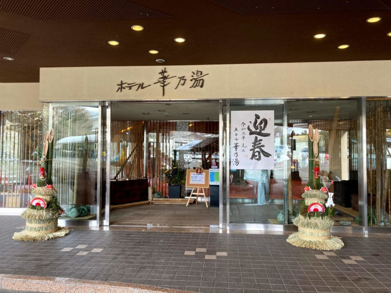 秋保温泉ホテル華乃湯エントランス