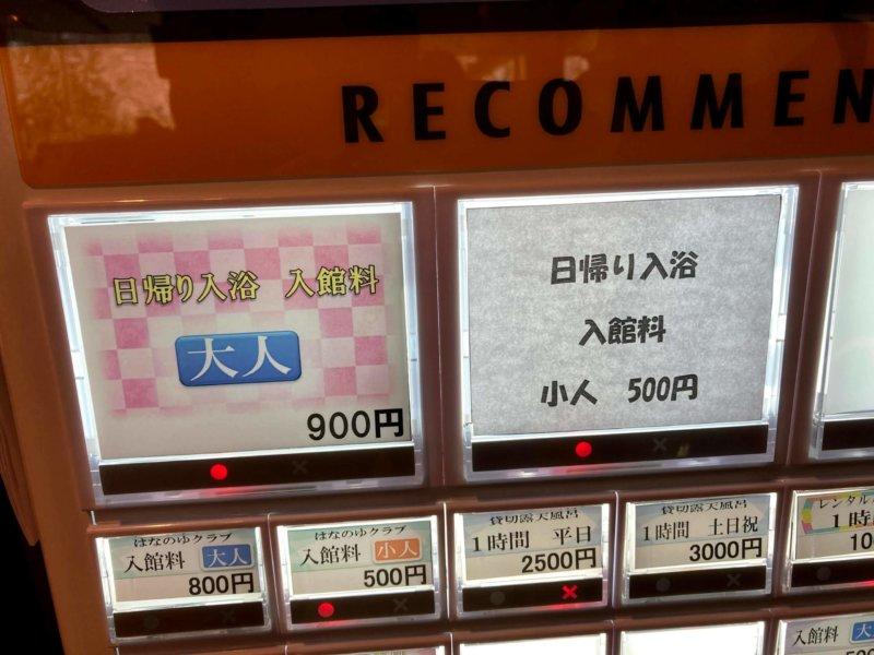 秋保温泉ホテル華乃湯日帰り入浴券売機のボタン