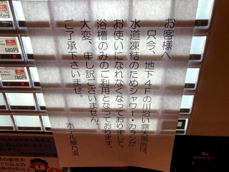 秋保温泉ホテル華乃湯日帰り入浴券売機に貼られた水道凍結の案内