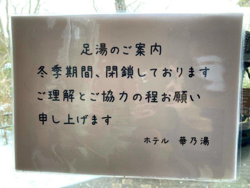 秋保温泉ホテル華乃湯源泉100%かけ流しの足湯 冬季期間は閉鎖の案内