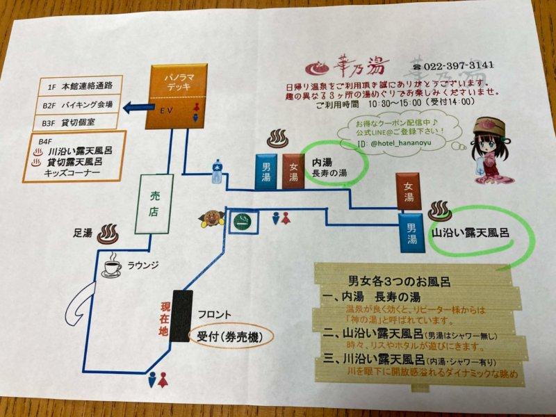 秋保温泉ホテル華乃湯のフロントでもらった館内の案内図
