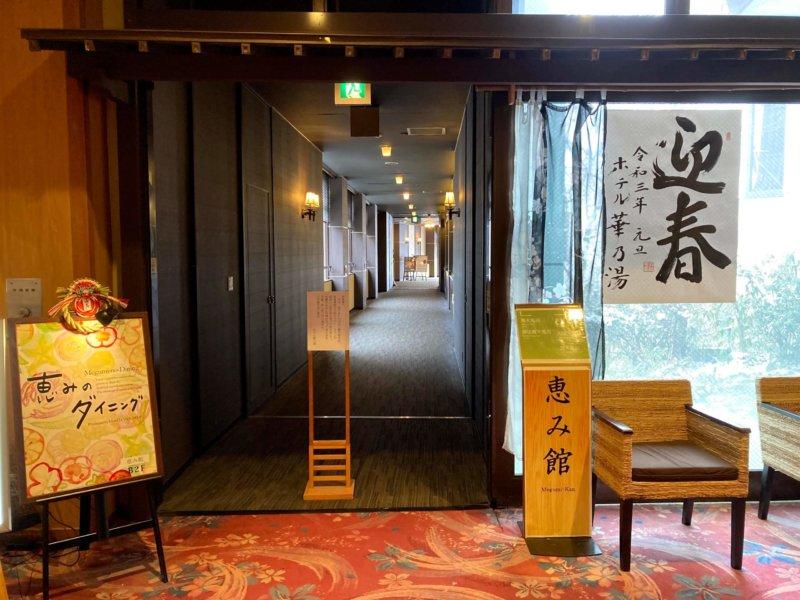 秋保温泉ホテル華乃湯川沿い露天風呂に続く廊下