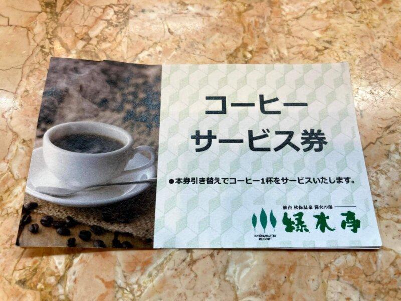 秋保温泉篝火の湯緑水亭かほピョンくらぶの会員証提示でもらえるコーヒーサービス券