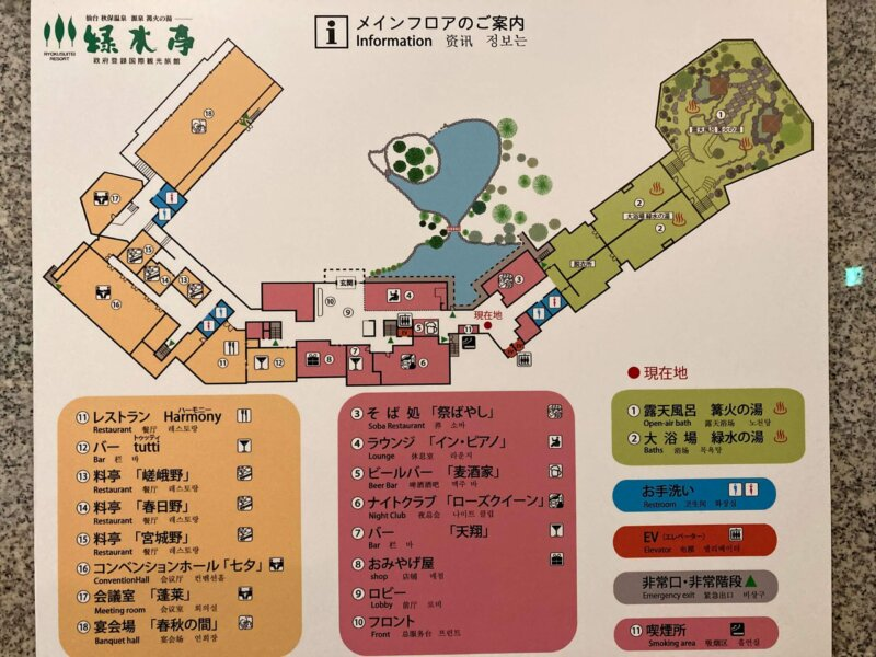 秋保温泉篝火の湯緑水亭の館内案内図