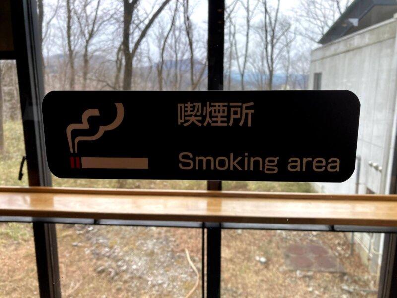 秋保温泉篝火の湯緑水亭の喫煙所看板