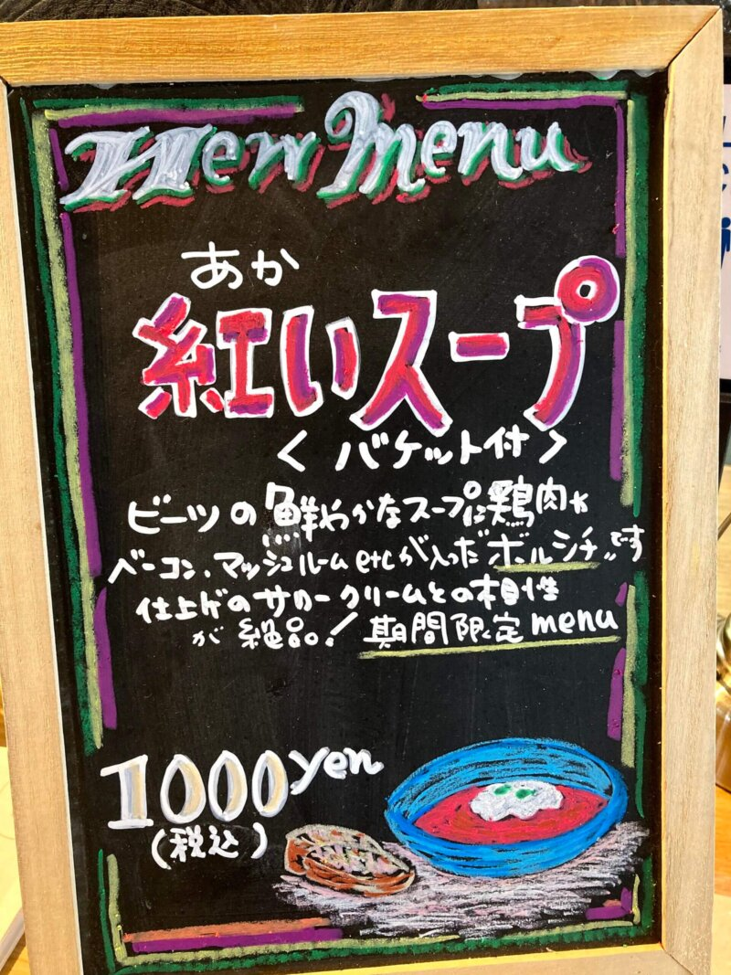 古民家カフェ「アキウ舎」の新メニュー「紅いスープ(バゲット付)」の看板
