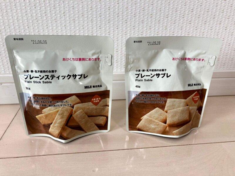 無印良品の小麦不使用のサブレ