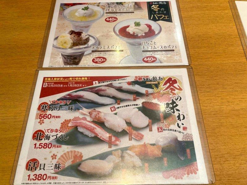 『うまい鮨勘』ザ・モール仙台長町の期間限定特別メニュー