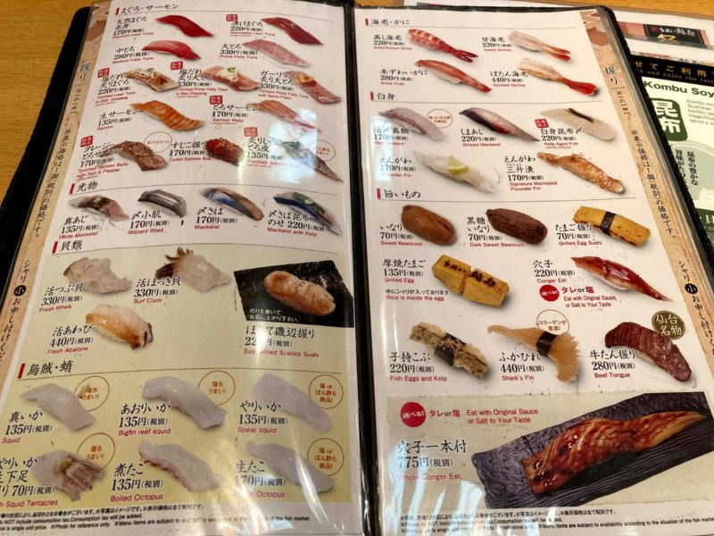 『うまい鮨勘』ザ・モール仙台長町の握りメニュー