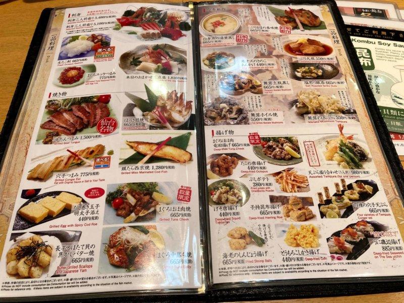 『うまい鮨勘』ザ・モール仙台長町の一品料理メニュー