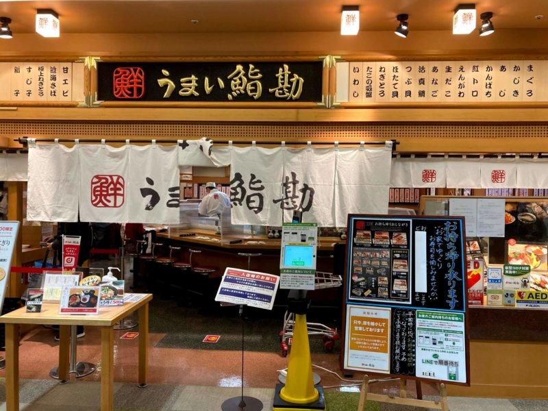 『うまい鮨勘』ザ・モール仙台長町の入口