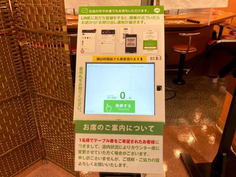 『うまい鮨勘』ザ・モール仙台長町店頭にある受付機