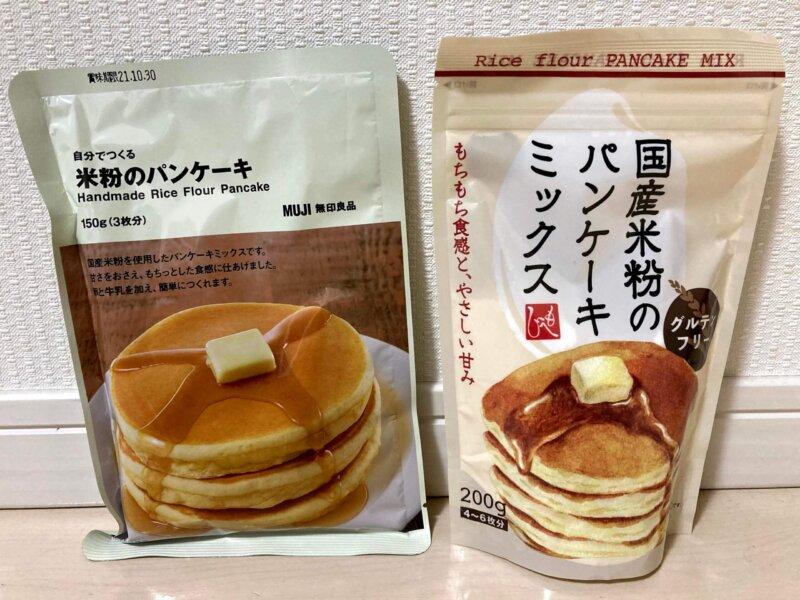 無印良品とカルディの米粉パンケーキミックスのパッケージ