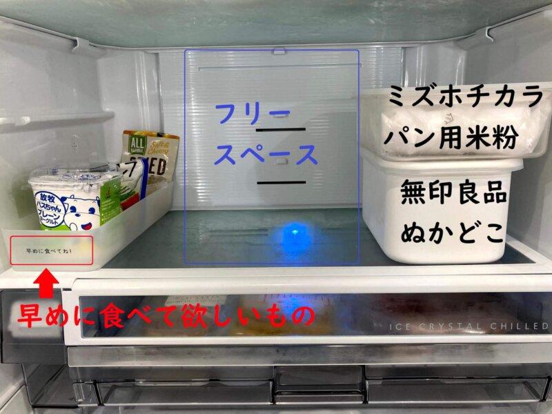 冷蔵庫の下段