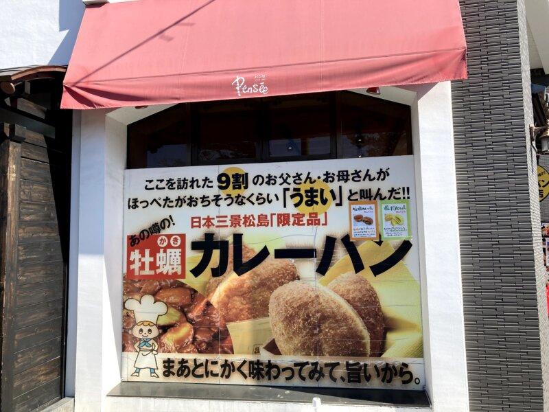 パン工房「パンセ」松島店 牡蠣カレーパンの看板