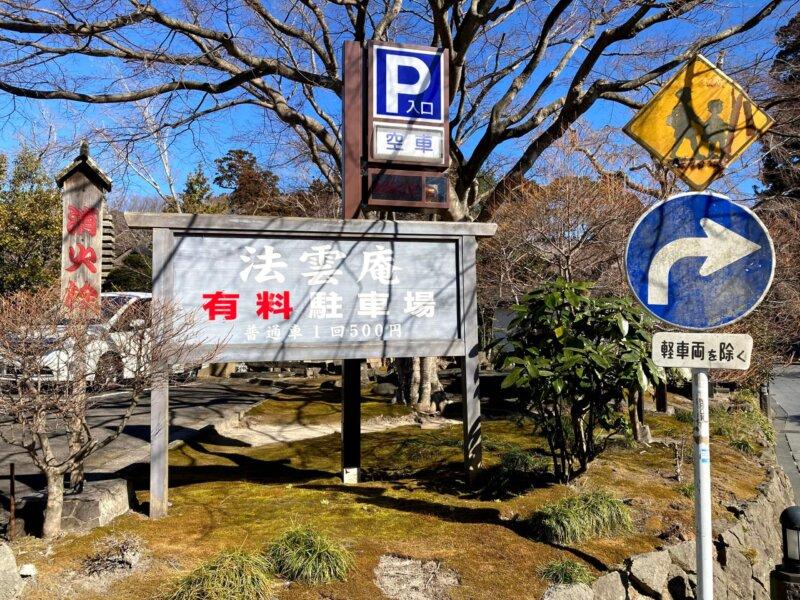 松島法雲庵駐車場看板