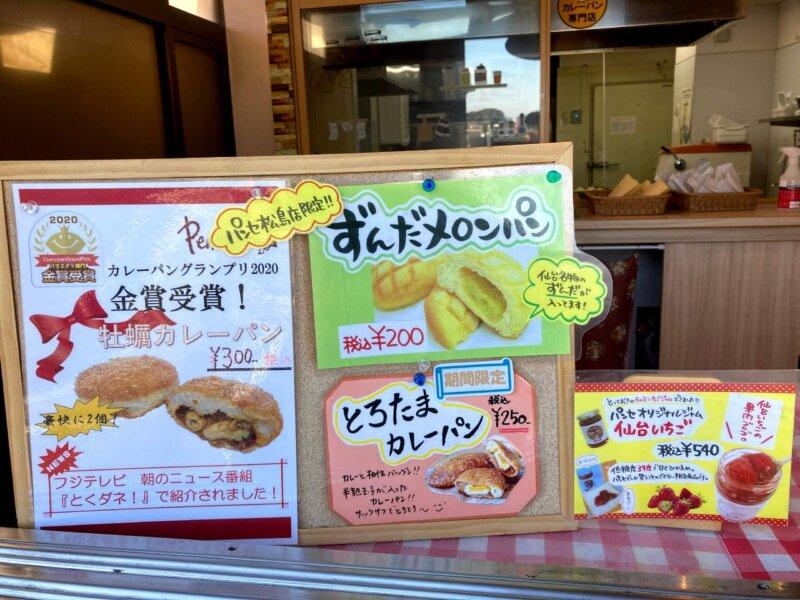 パン工房「パンセ」松島店メニュー