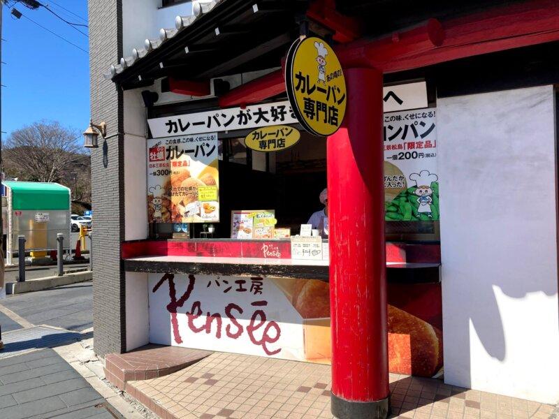 パン工房「パンセ」松島店