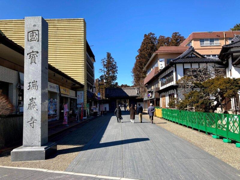 「瑞巌寺」参道入口