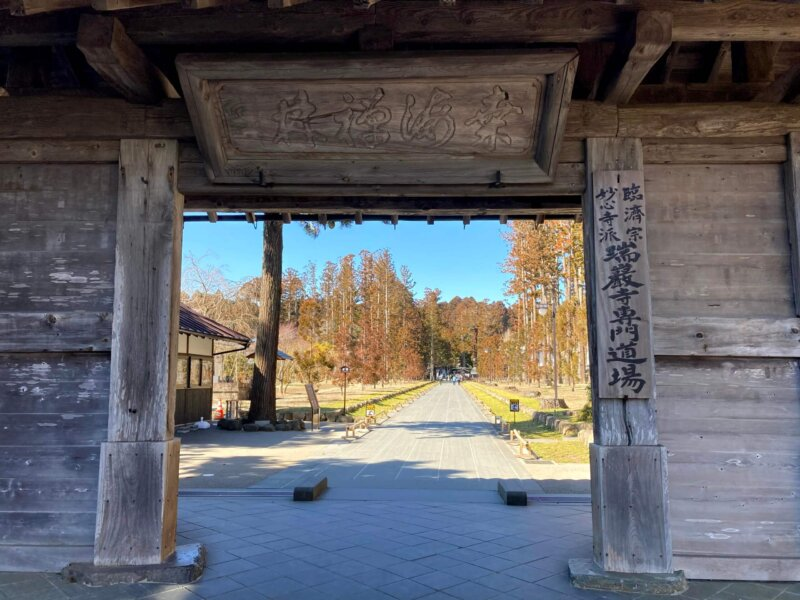 「瑞巌寺」総門
