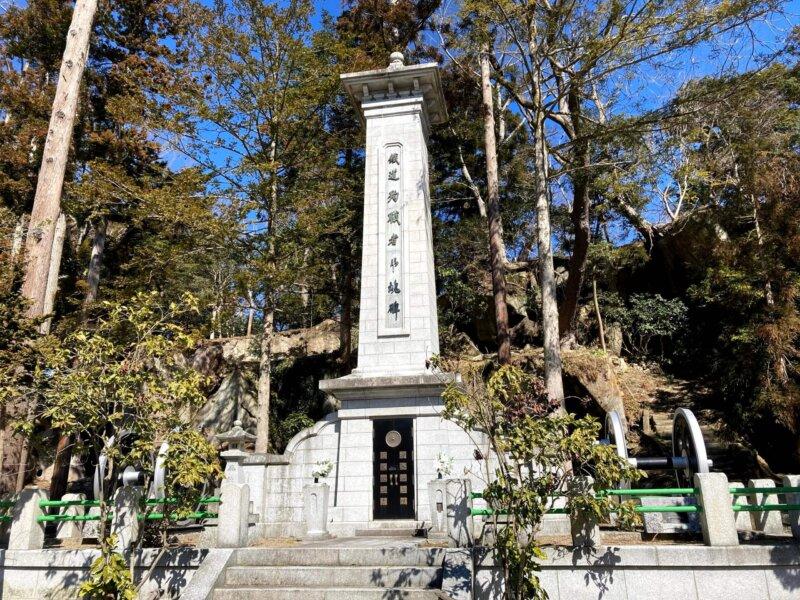 「瑞巌寺」鉄道殉職者弔魂碑