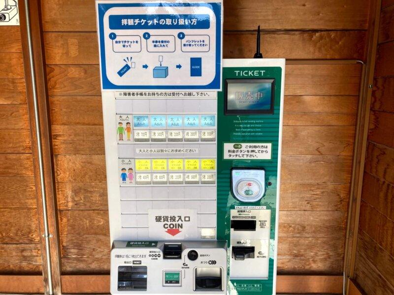 「瑞巌寺」受付の券売機