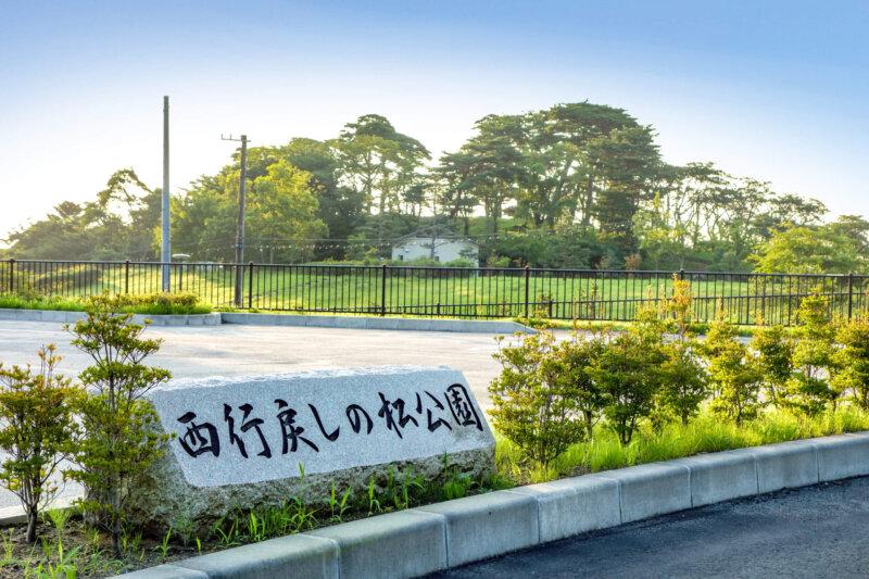 「西行戻しの松公園」