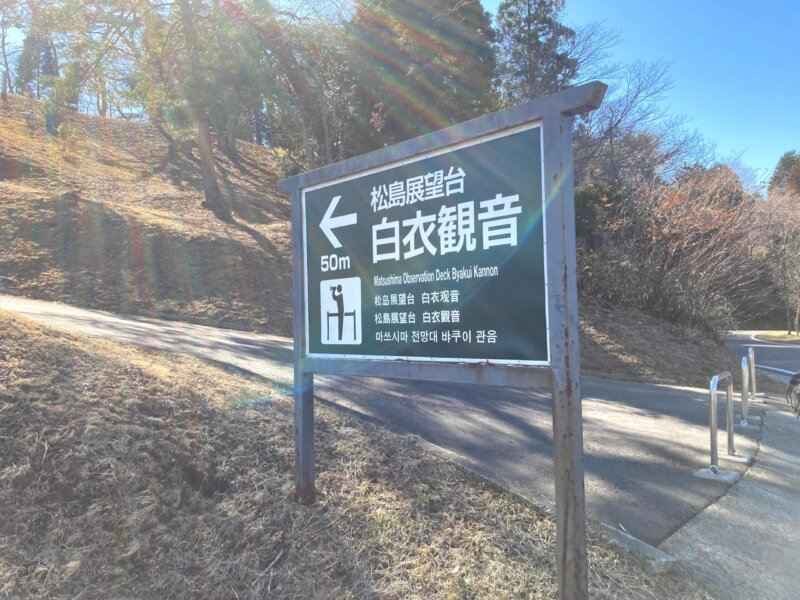 「西行戻しの松公園」展望台案内看板