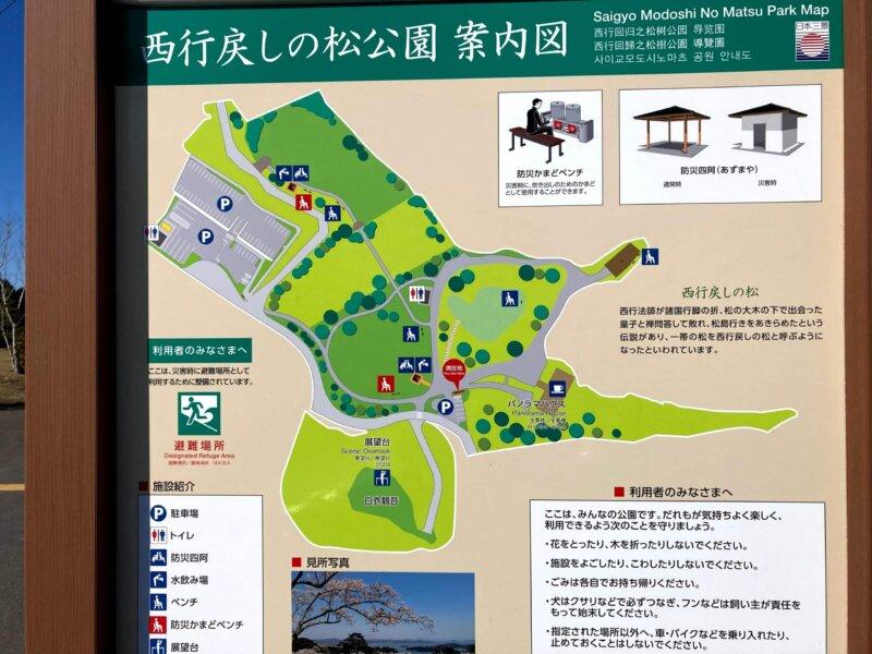 「西行戻しの松公園」案内図