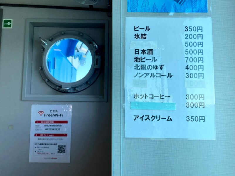 松島島巡り観光船『仁王丸』船内売店のドリンクメニュー