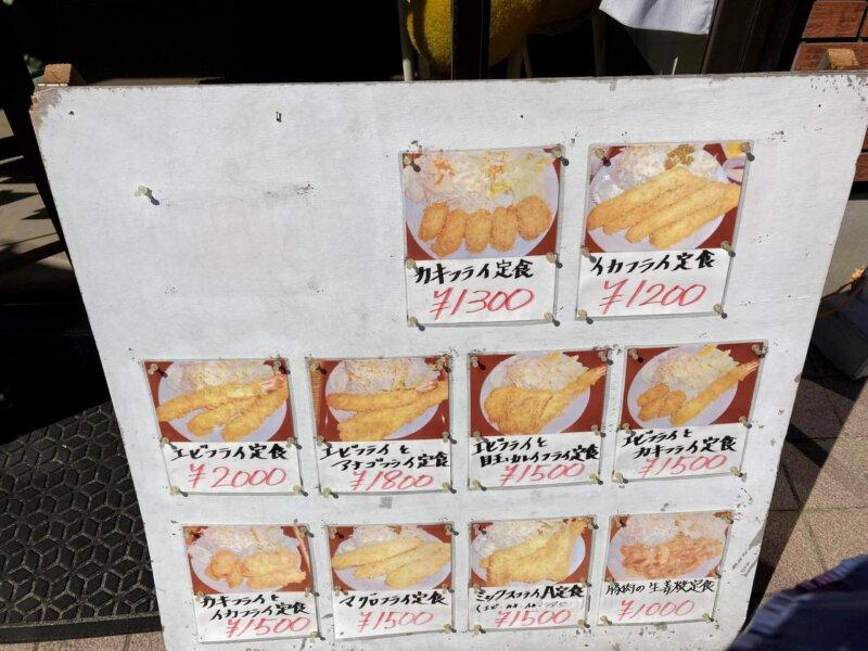 『漁師の海鮮丼』フライ定食メニュー