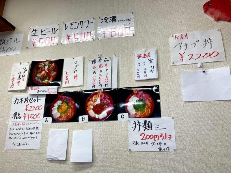 『漁師の海鮮丼』店内壁に貼ってあるメニュー