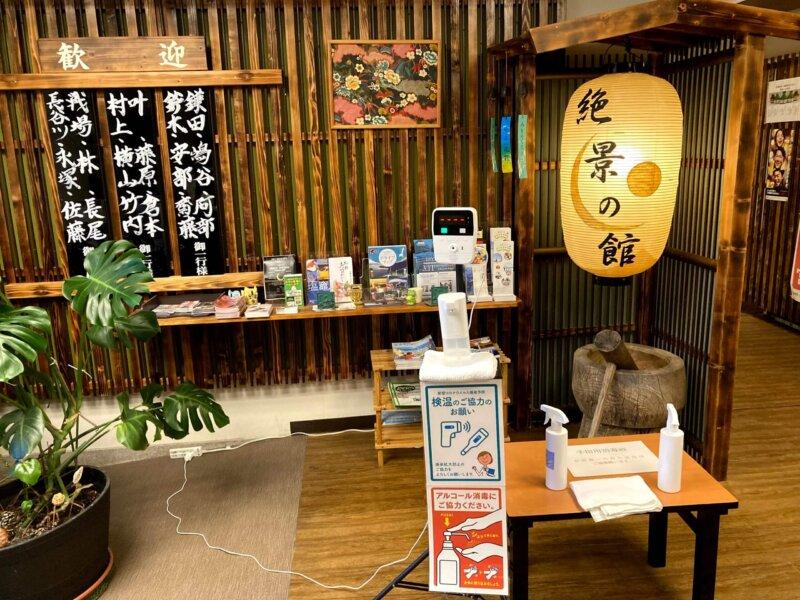 松島温泉ホテル絶景の館ロビー