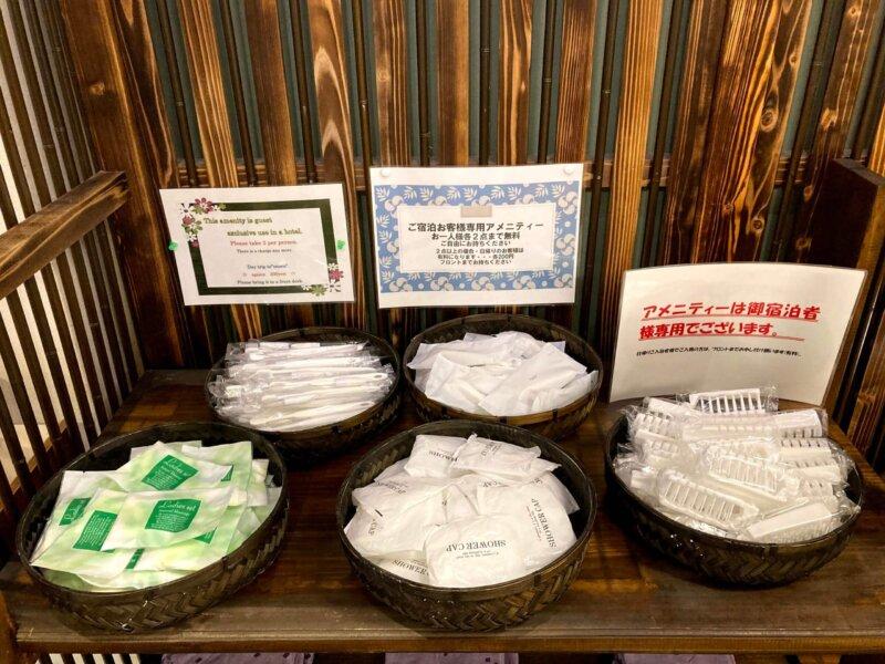 松島温泉ホテル絶景の館ロビーに置かれたアメニティ