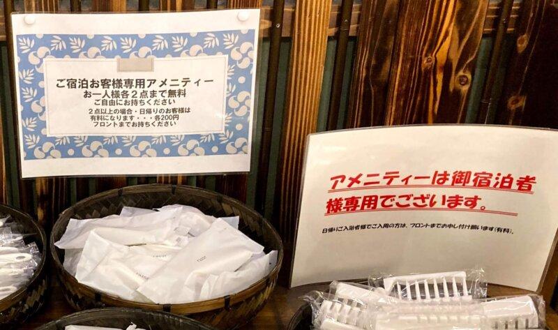 松島温泉ホテル絶景の館ロビーに置かれたアメニティ(日帰り入浴者は有料)