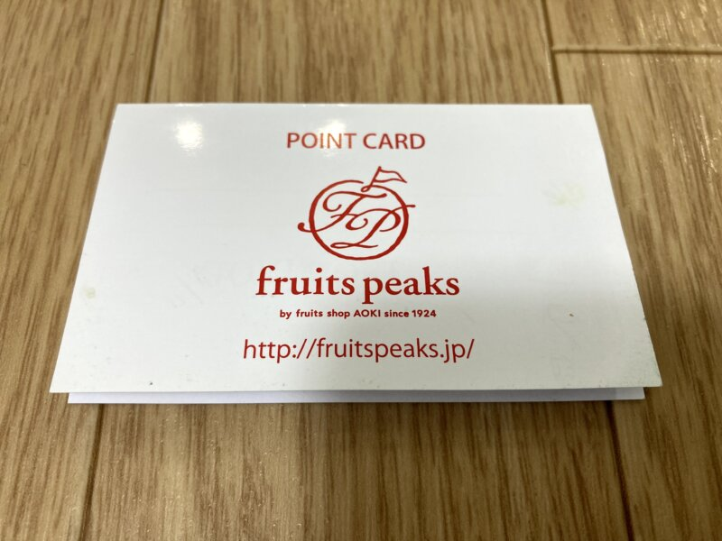 『フルーツピークス仙台富沢店』ものすごくお得なポイントカード