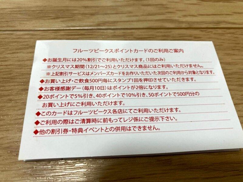 『フルーツピークス仙台富沢店』誕生月には20%割引になるポイントカード