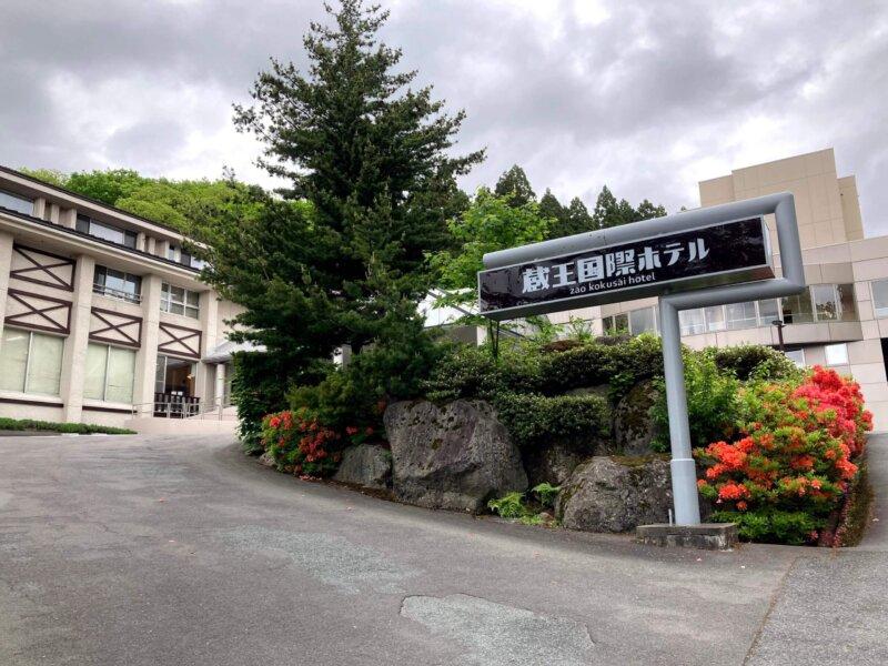 蔵王国際ホテル外観