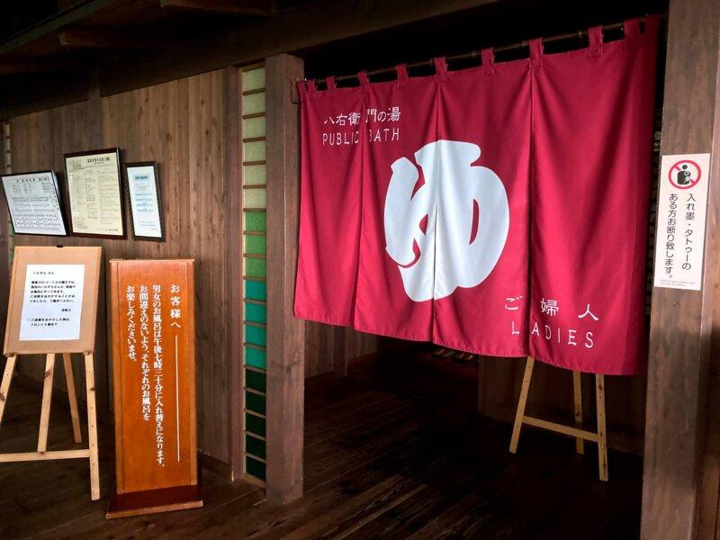 蔵王国際ホテルの女湯入口