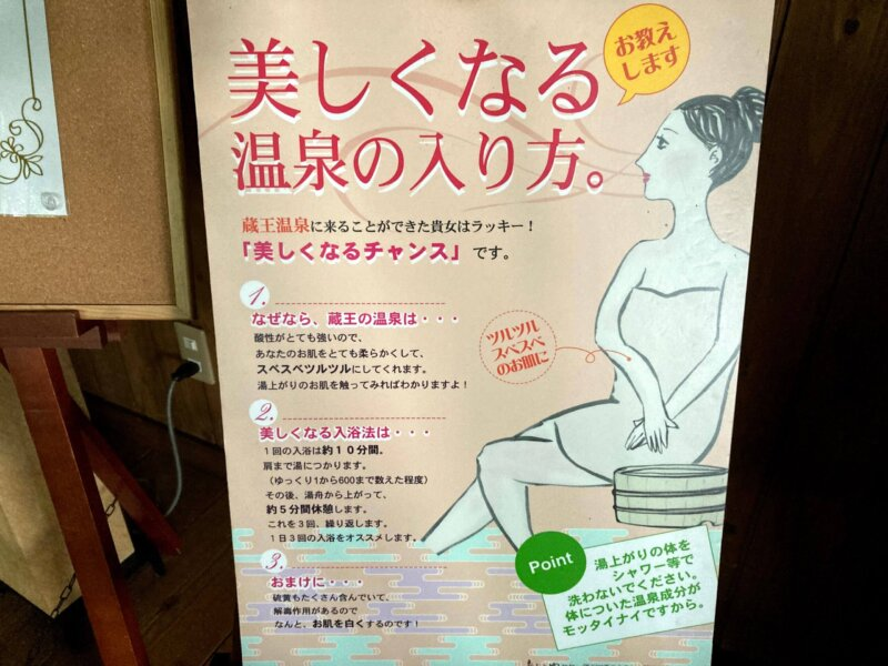 蔵王国際ホテルの「美しくなる温泉の入り方。」ポスター